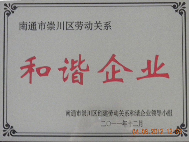 2011年南通市崇川區和諧企業