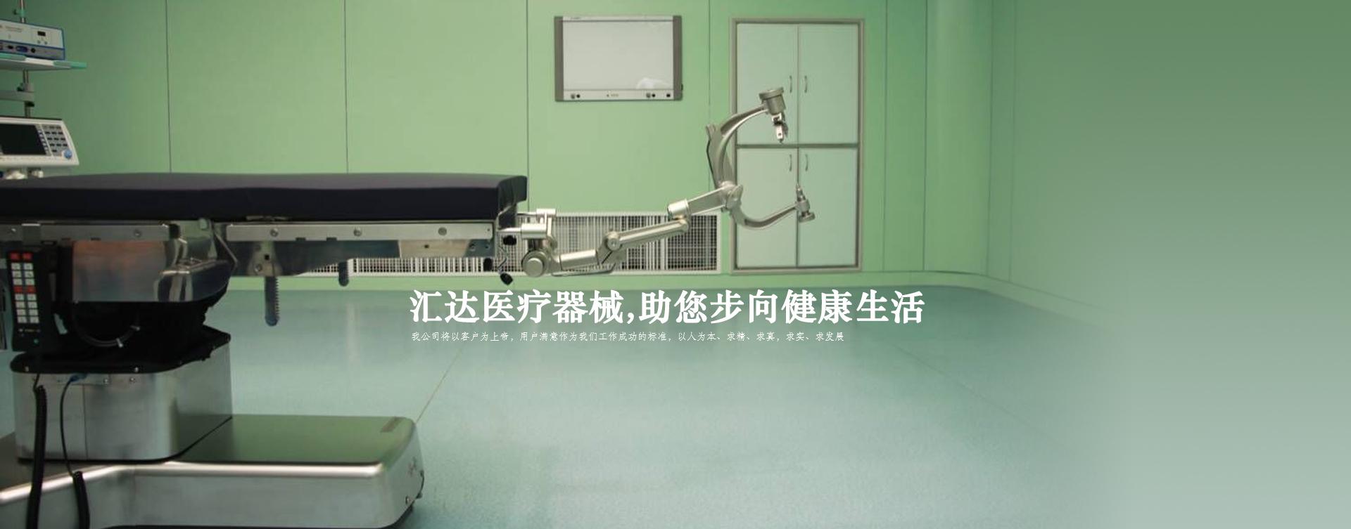 汇达医疗器械,助你步向健康生活