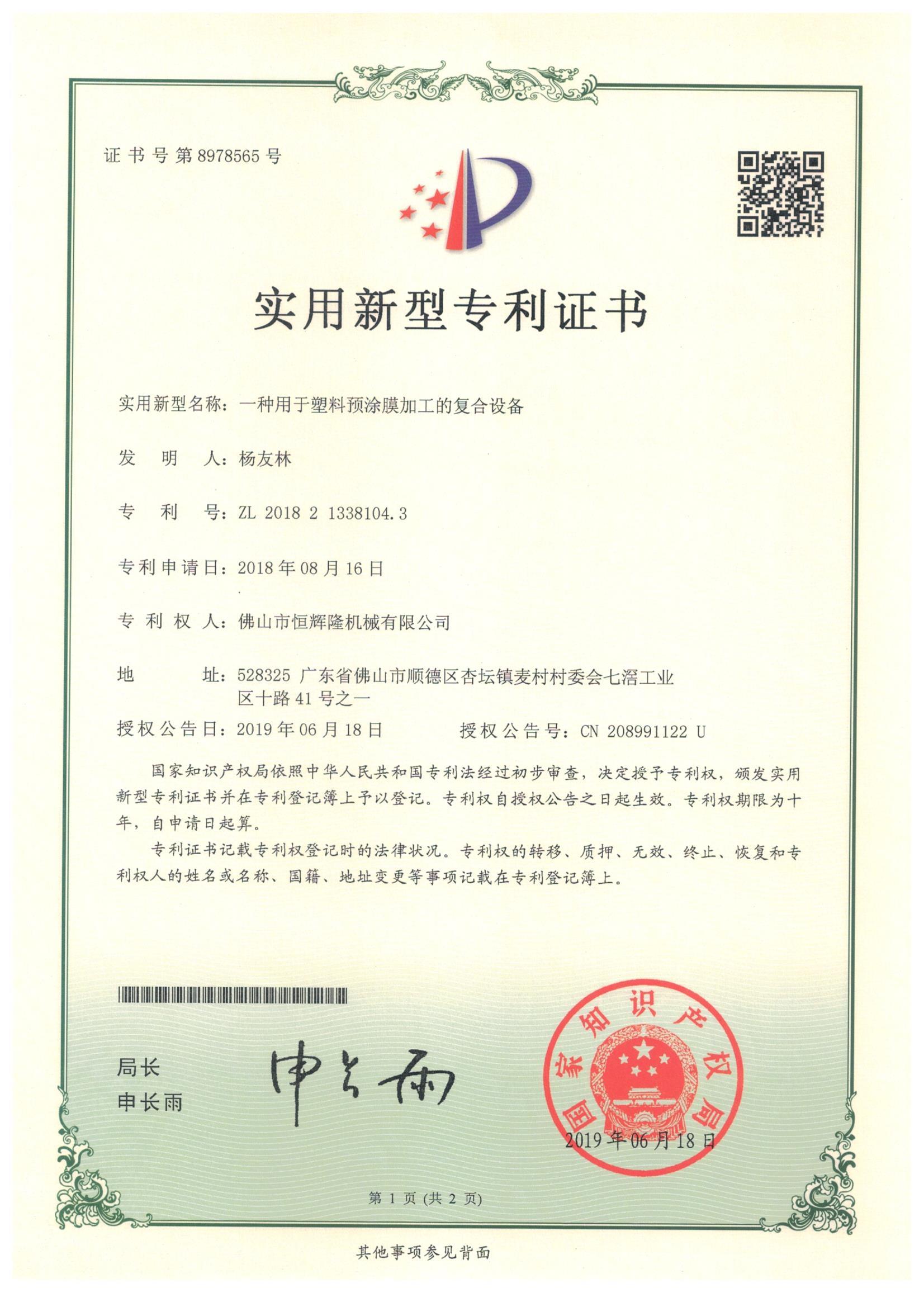 實用型專利 002