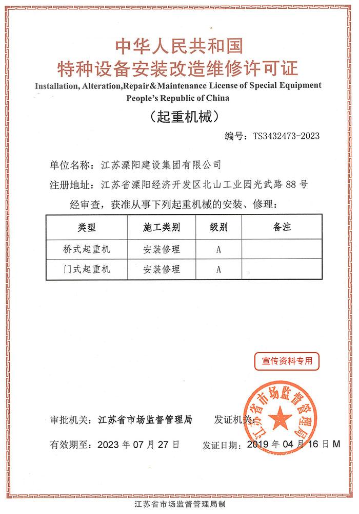 特種設備安裝改造維修許可證(起重機械)