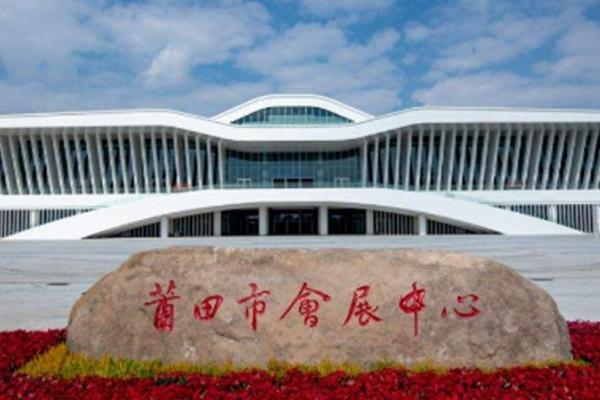 莆田会展中心