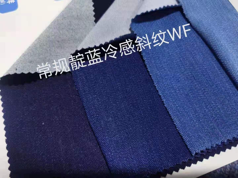 WFIS71631L-5  靛蓝冷感斜纹   157cm   310G