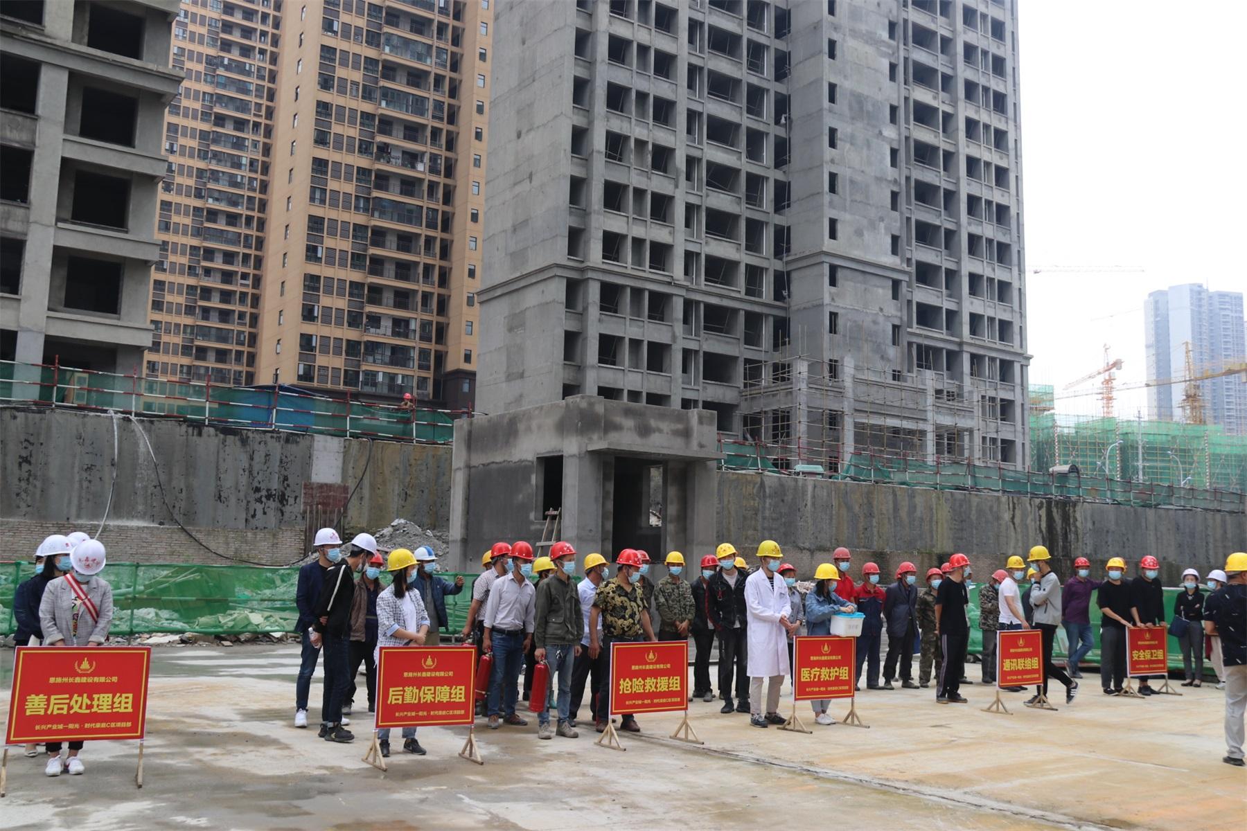 長鑫建設陽光·時代豪庭C區項目部開展消防應急救援演練