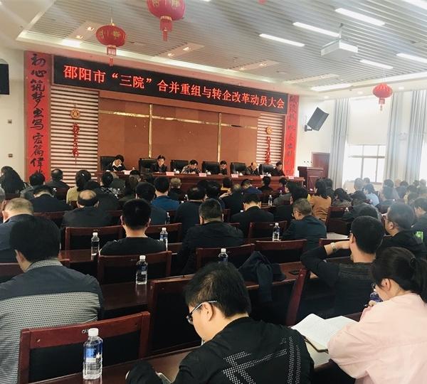 """邵陽市""""三院""""合并重組改革動員大會在市規劃院召開"""
