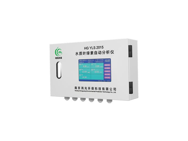 水質葉綠素自動分析儀