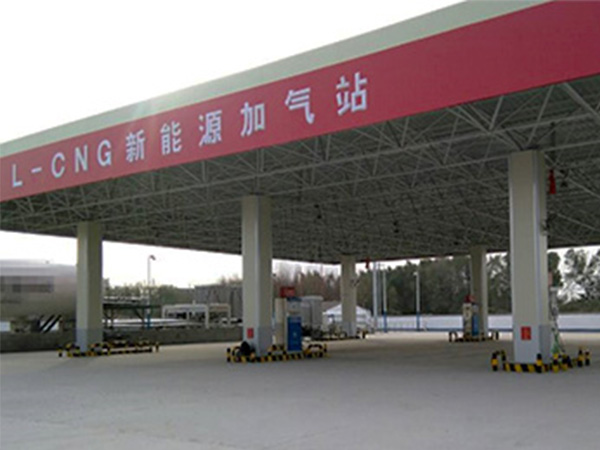 L-CNG整站集成工程