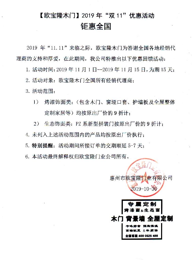 """【欧宝隆木门】2019年""""双11""""优惠活动钜惠全国"""