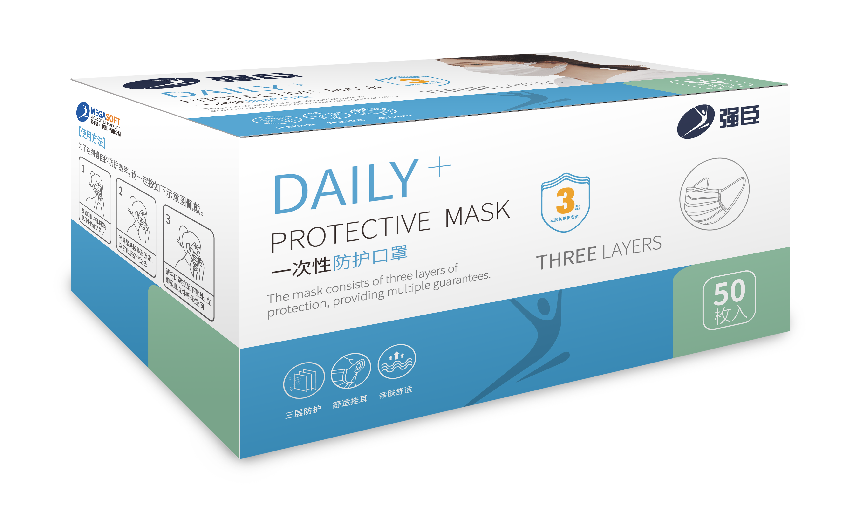 强臣 Daily Protective Mask (50pcs)