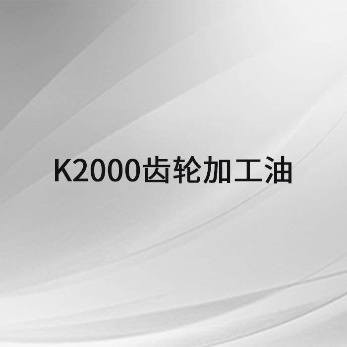 K2000齒輪加工油