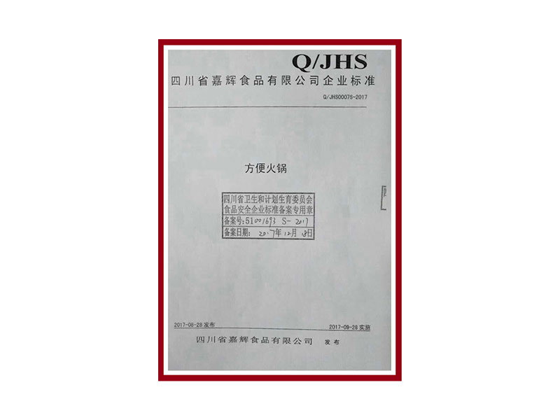 image/四川省嘉輝食品有限公司企業標準