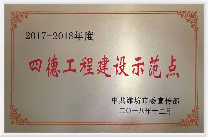 2017-2018年度四德工程建設示范點