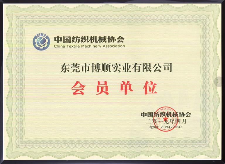 纺织机械协会会员单位