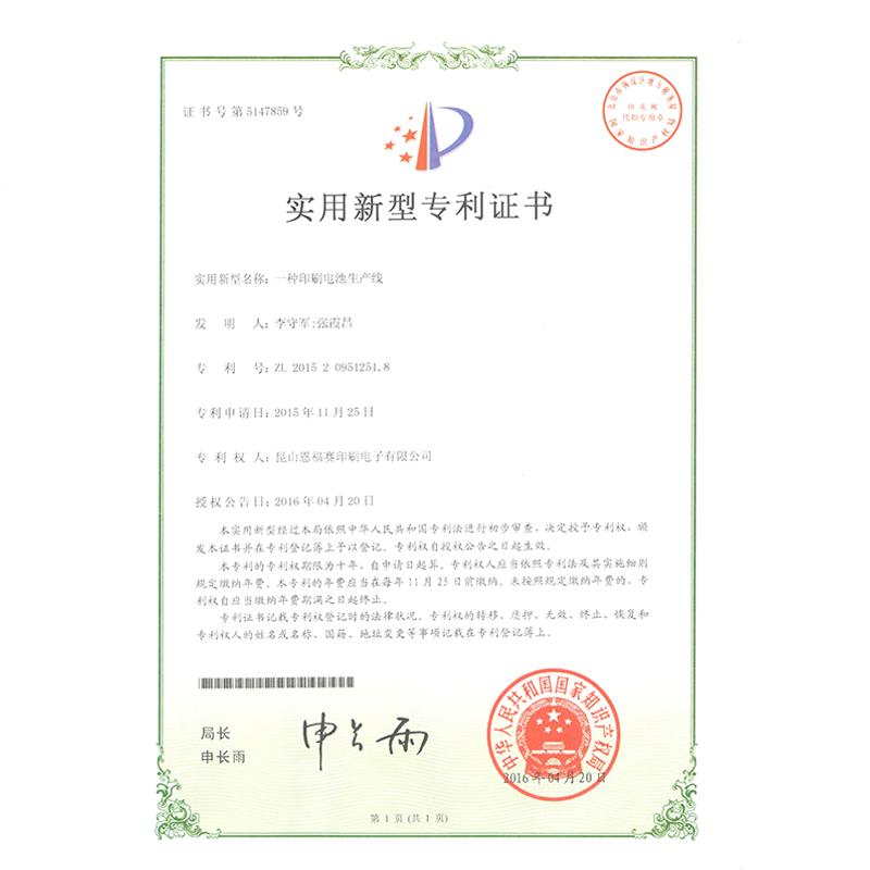 ZL201520951251.8一種印刷電池生產線