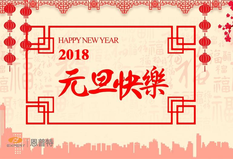 喜迎元旦 恩普特恭祝廣大客戶新年大吉!