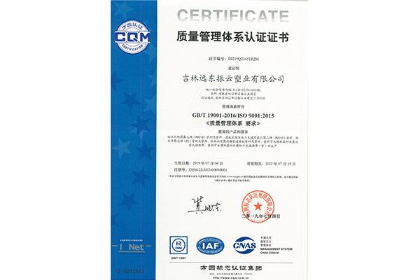 质量管理体系认证证书正本