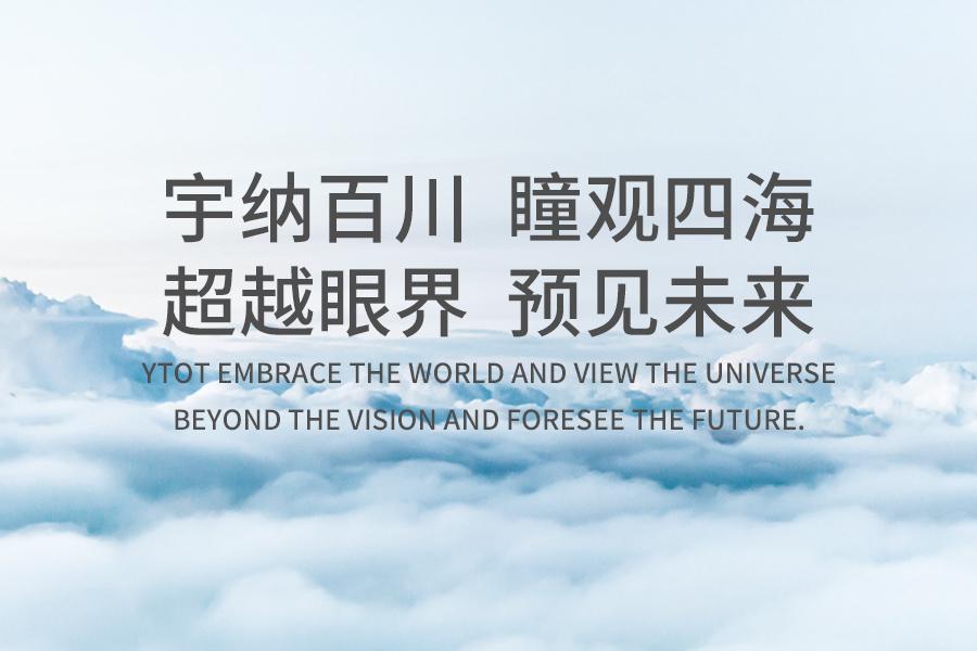 宇纳百川 瞳观四海 超越眼界 预见未来