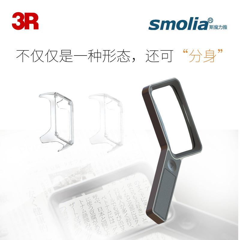 手柄放大鏡3R-Smolia Golf