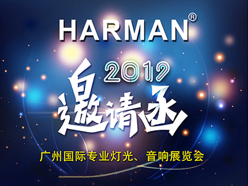 HARMAN professional audio is about to bring many new products to the 17th Guangzhou International Professional Lighting and Audio Exhibition