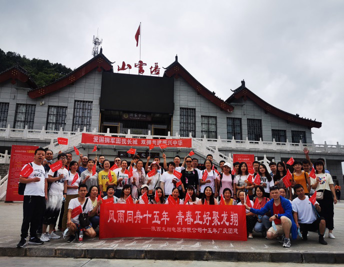 Together in Longxiang for 15 years, still we are in our youth ---Team Bulding Activity of Longxiang staffs in Celebration of 15th Anniversary for Longxiang establishment