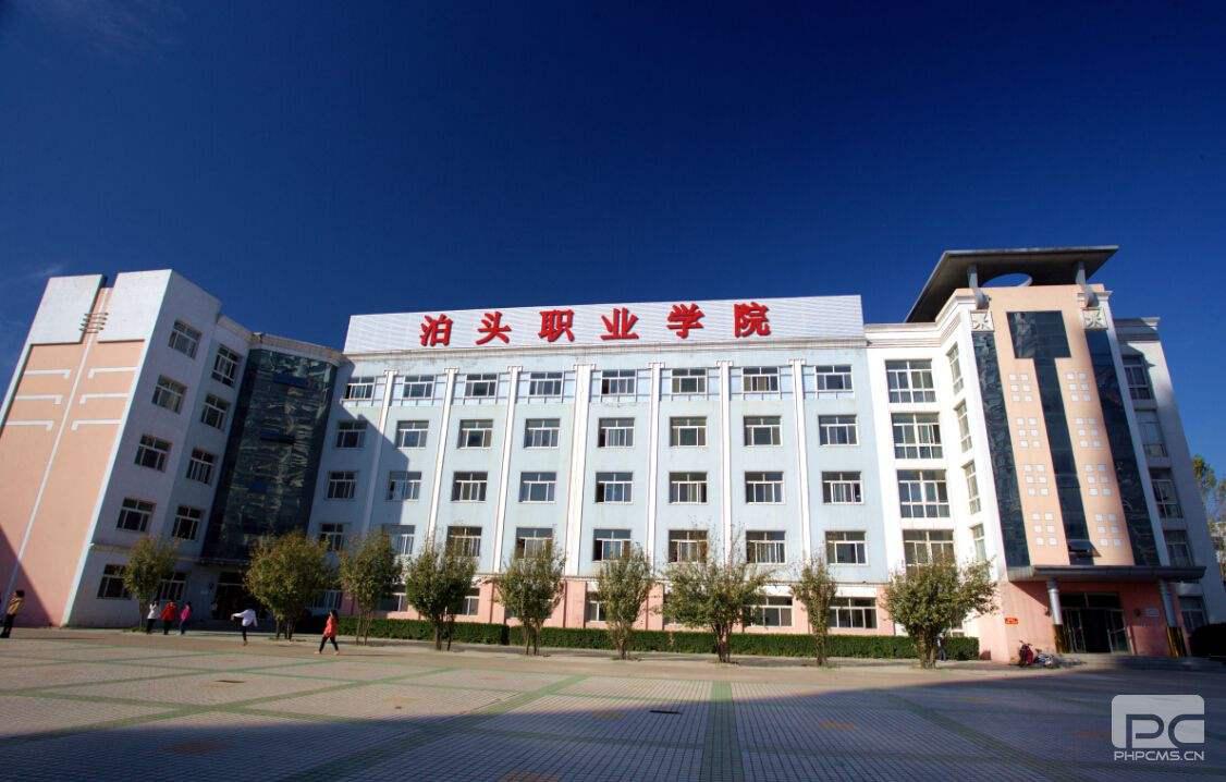 滄州泊頭職業技術學院