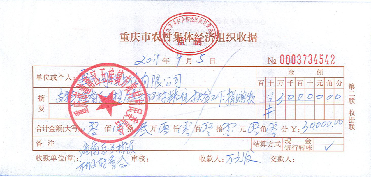 Tonghui Company supports targeted poverty alleviation work and donates another 30,000 yuan.