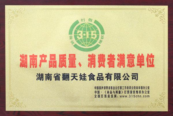 湖南產品質量、消費者滿意單位