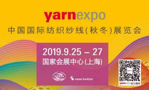 "Exhibitors have sufficient ""supply"", downstream demand has ""rigidity"" and platform has power – 2019 autumn and winter yarn exhibition opens in September"