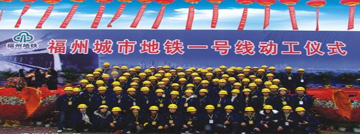 福州地铁工程