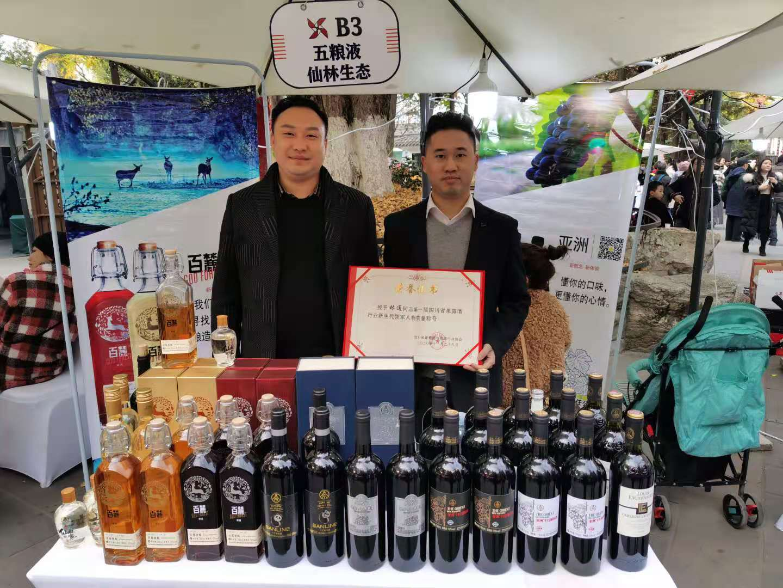 beplay体育app仙林生态酒业公司林通被授予第一届四川省果露酒行业新生代领军人物