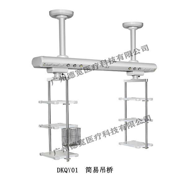 DKQY01簡易吊橋