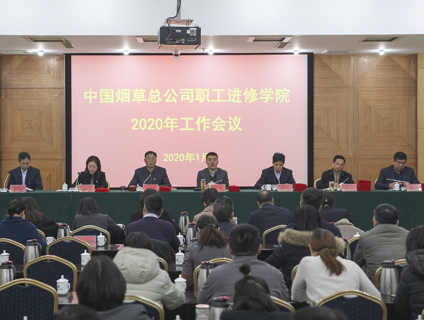 中國煙草總公司職工進修學院召開2020年工作會議