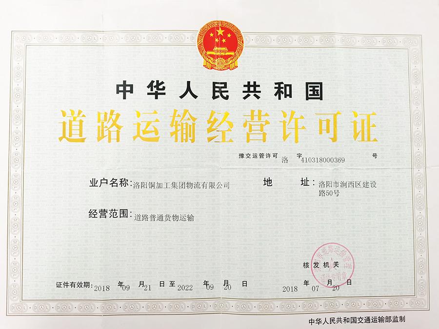洛陽銅加工集團物流有限公司道路運輸經營許可證