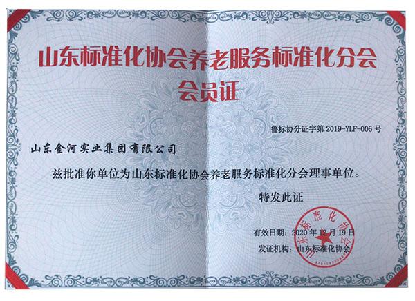 標準化會員證