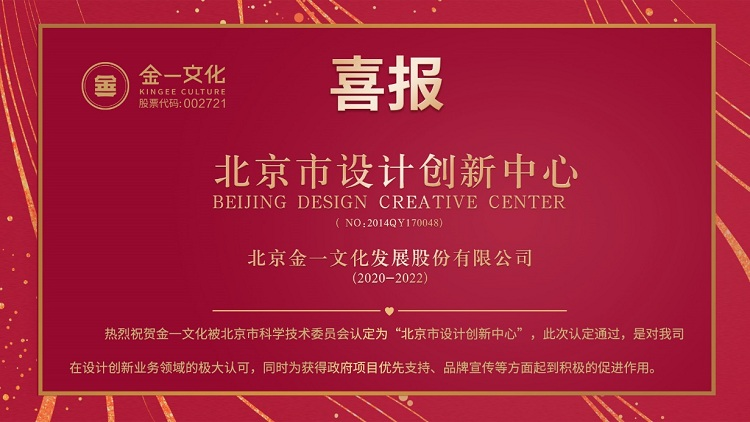 """Creativity and quality drive Jinyi culture won the recognition of """"Beijing Design Innovation Center"""" by Beijing Science and Technology Commission"""