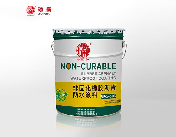 BFQ-506 非固化橡膠瀝青防水涂料