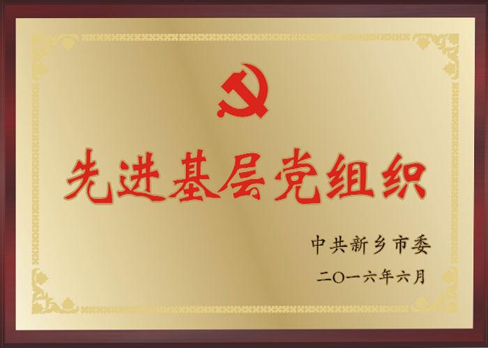 先進基層黨組織