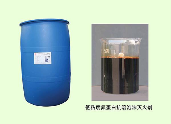 低粘度氟蛋白抗溶泡沫灭火剂