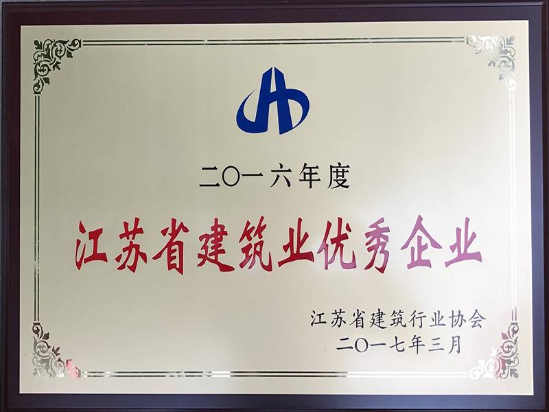 """我公司獲""""省建筑業優秀企業""""榮譽稱號"""