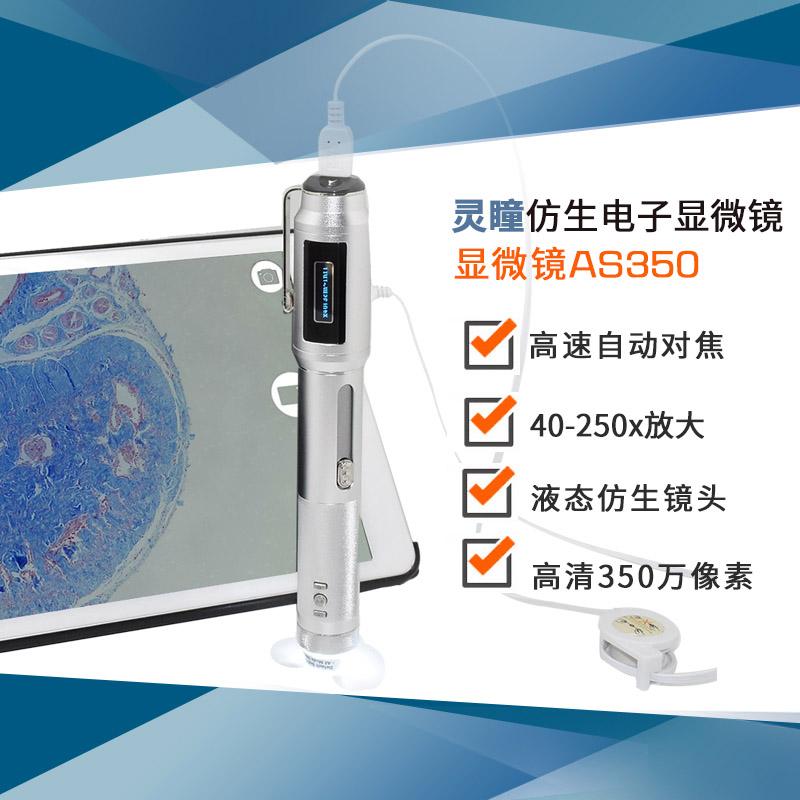 靈瞳仿生電子數碼顯微鏡3R-AS350