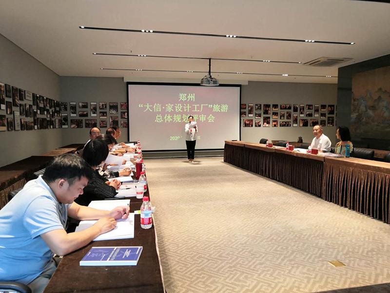 鄭州大信家設計工廠工業旅游總體規劃順利通過評審