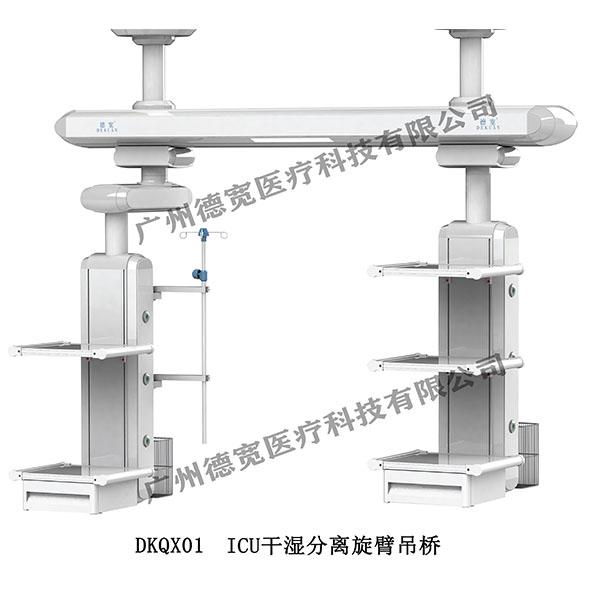 DKQO1 ICU干濕分離旋臂吊橋