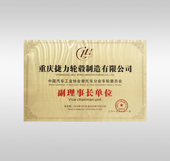 中國汽車工業協會摩托車分會車輪委員會? ----? 副理事長單位