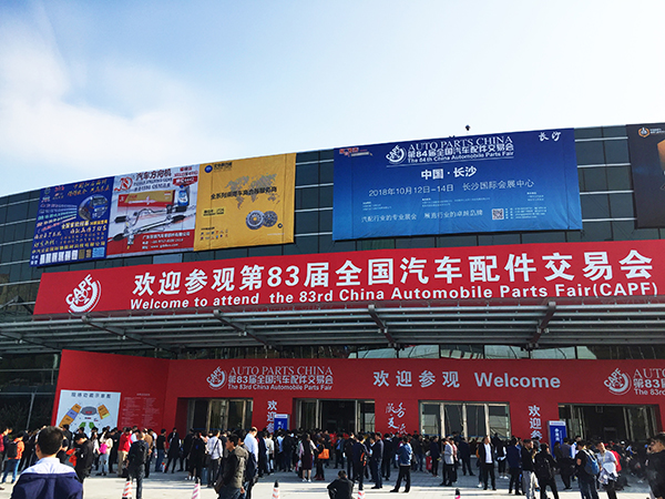 第83届全国汽配会于福州成功举办  黄石赛特摩擦材料有限公司顺利参展