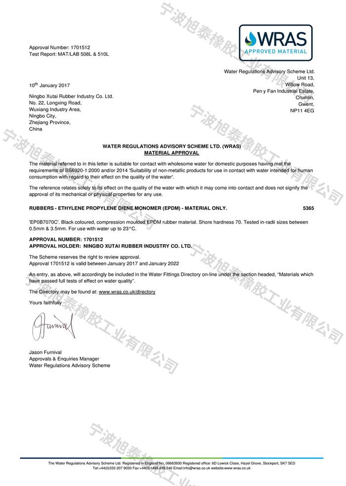 EPDM過WRAS證書
