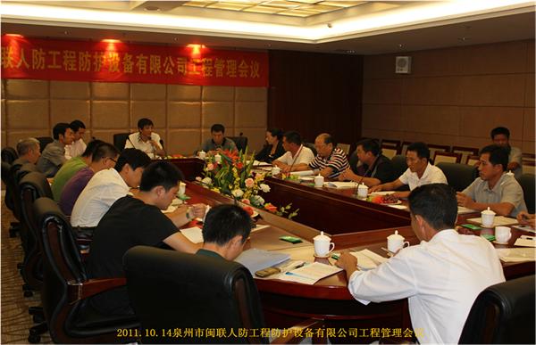 2011-2014年工程管理會議