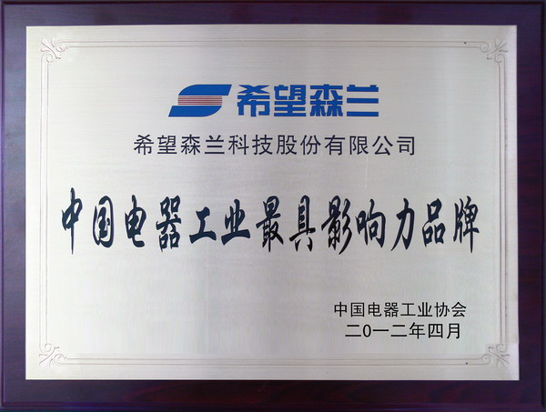 "Deepblue wins ""China's Electric Industry's Most Influential Brand"" for the fourth time."