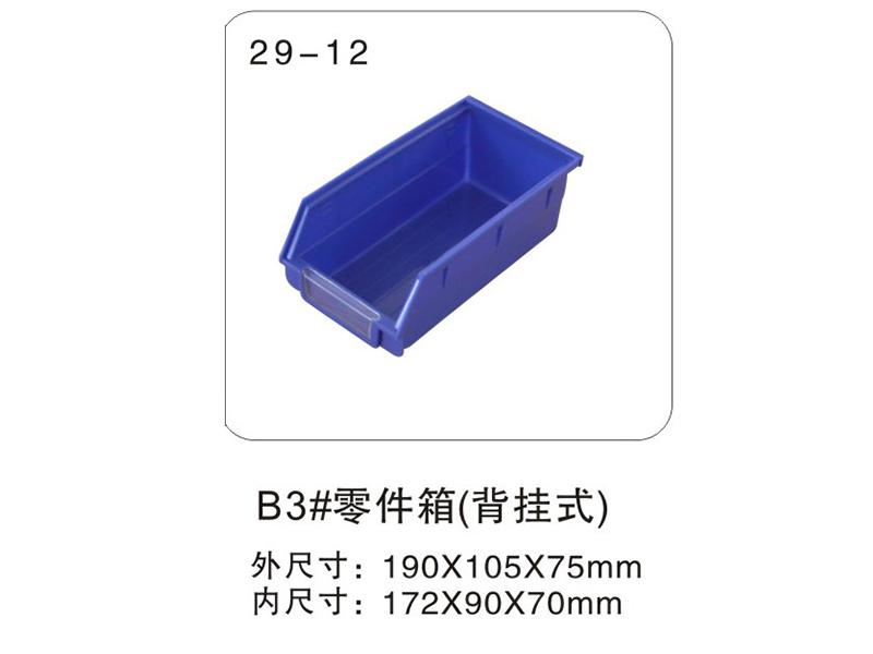 29-12-B3#零件盒
