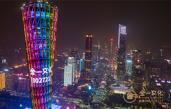 金一文化携子品牌点亮广州塔,凸显硬核品牌实力