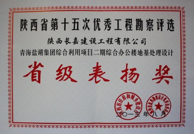 省級表揚獎