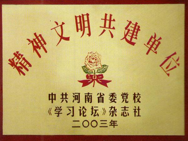 2003年精神文明共建单位
